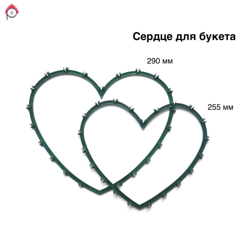 Сердце для букета