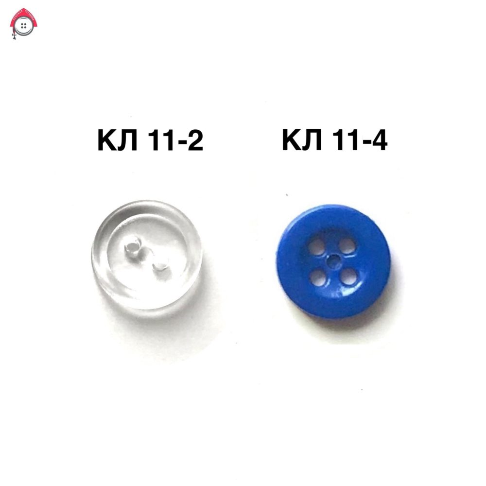 Пуговицы  «КЛ» 11  мм         2 и 4 прокола