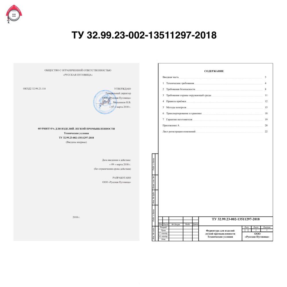 ТУ 32.99.23-002-13511297-2018
