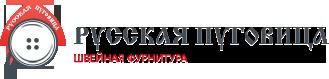 Русская пуговица