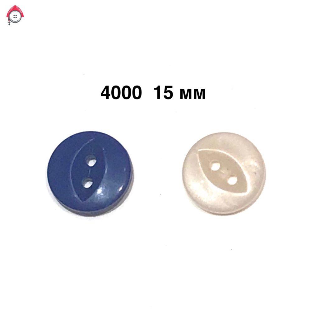Пуговица 4000