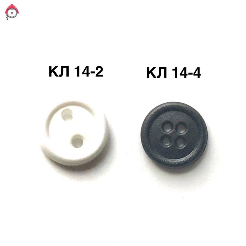 Пуговицы  «КЛ» 14 мм    2 и 4 прокола