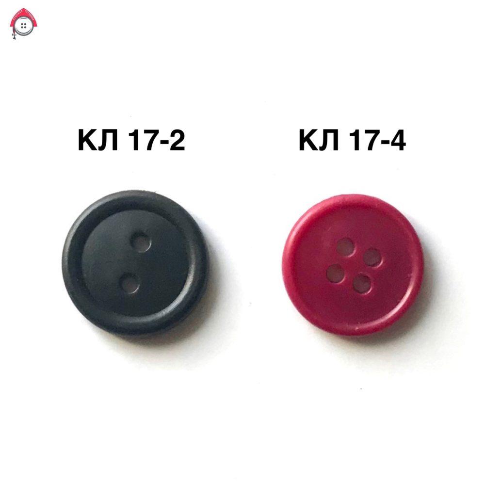 Пуговицы  «КЛ» 17 мм     2 и 4 прокола