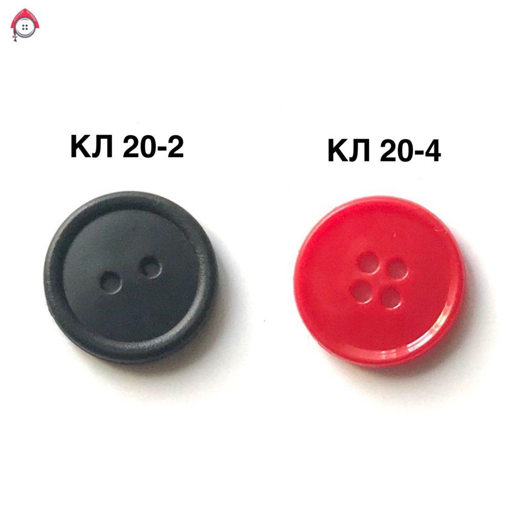 Пуговицы «КЛ» 20 мм      2 и 4 прокола