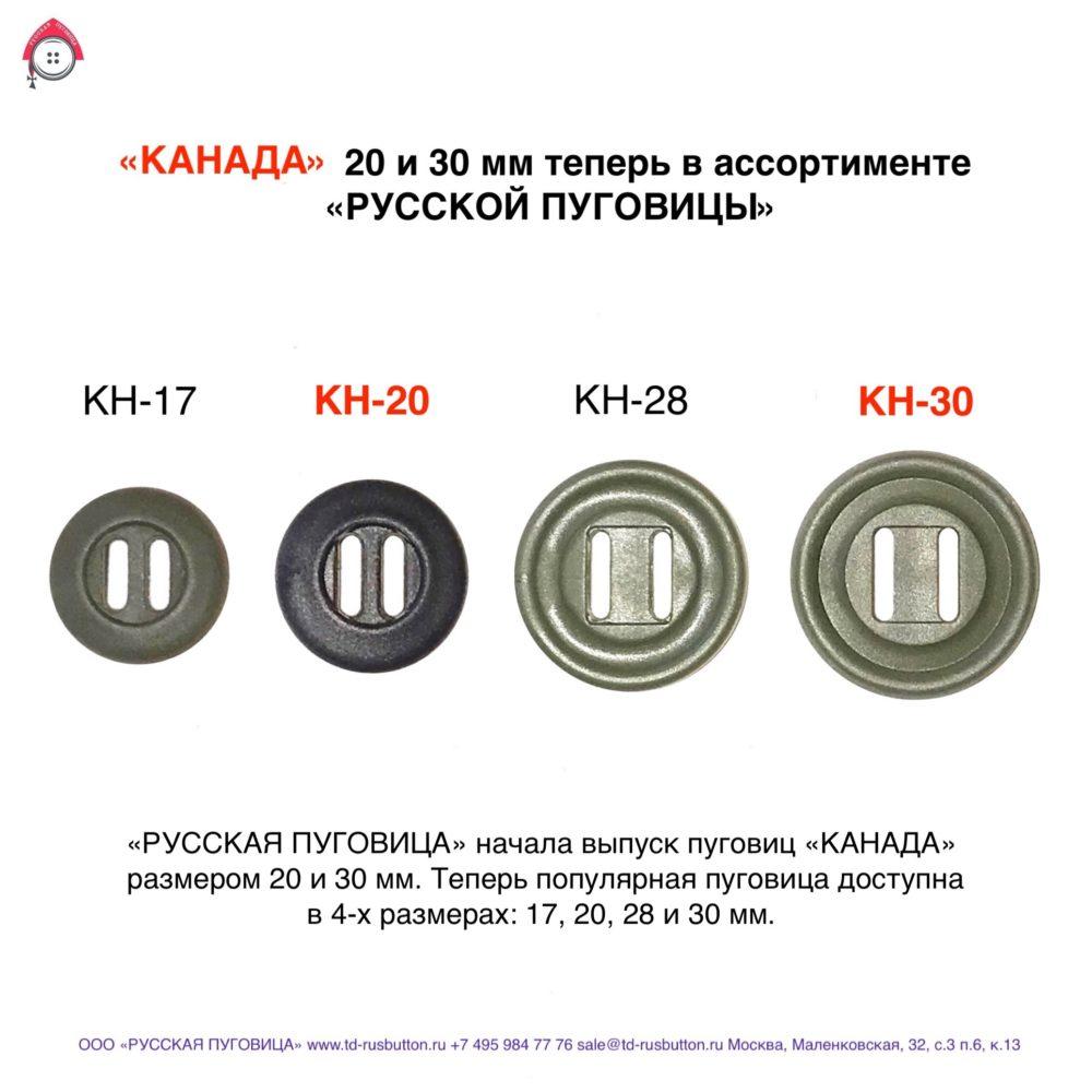 Новая «КАНАДА»  20 и 30 мм