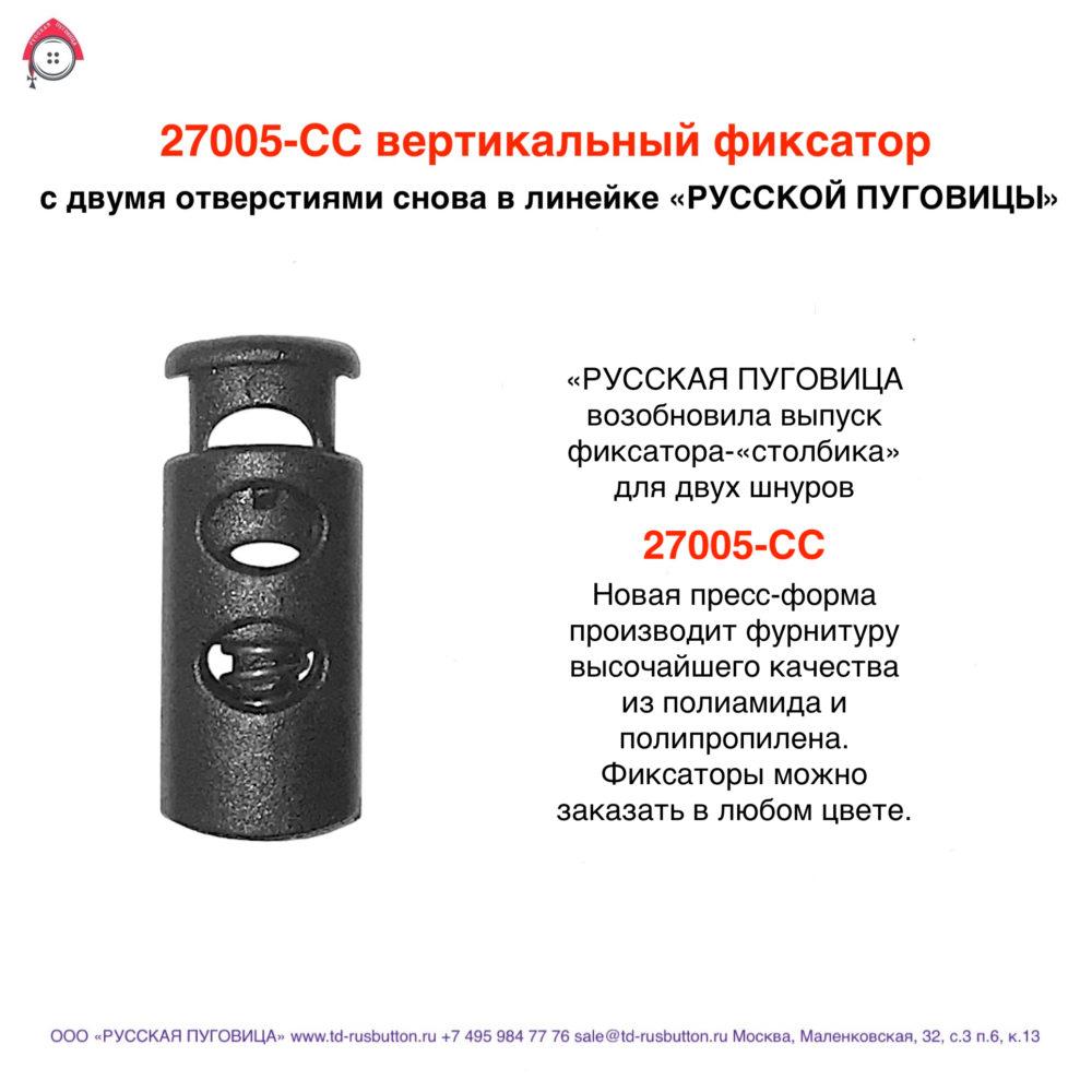 Новый Фиксатор 27005-СС
